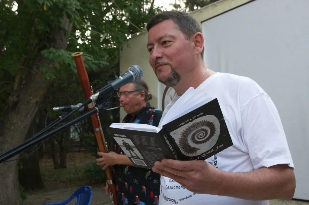 """Андрей Коровин презентует """"Голодное ухо"""". Волошинский фестиваль"""