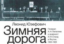 Леонид Юзефович. Зимняя дорога