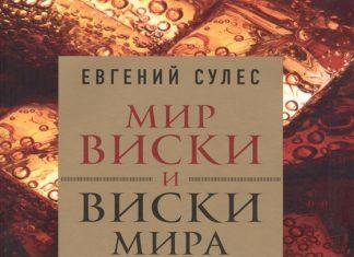 Евгений Сулес. Мир виски и виски мира