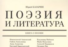 Юрий Казарин: Поэзия и литература