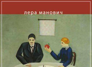Манович Первый и другие рассказы
