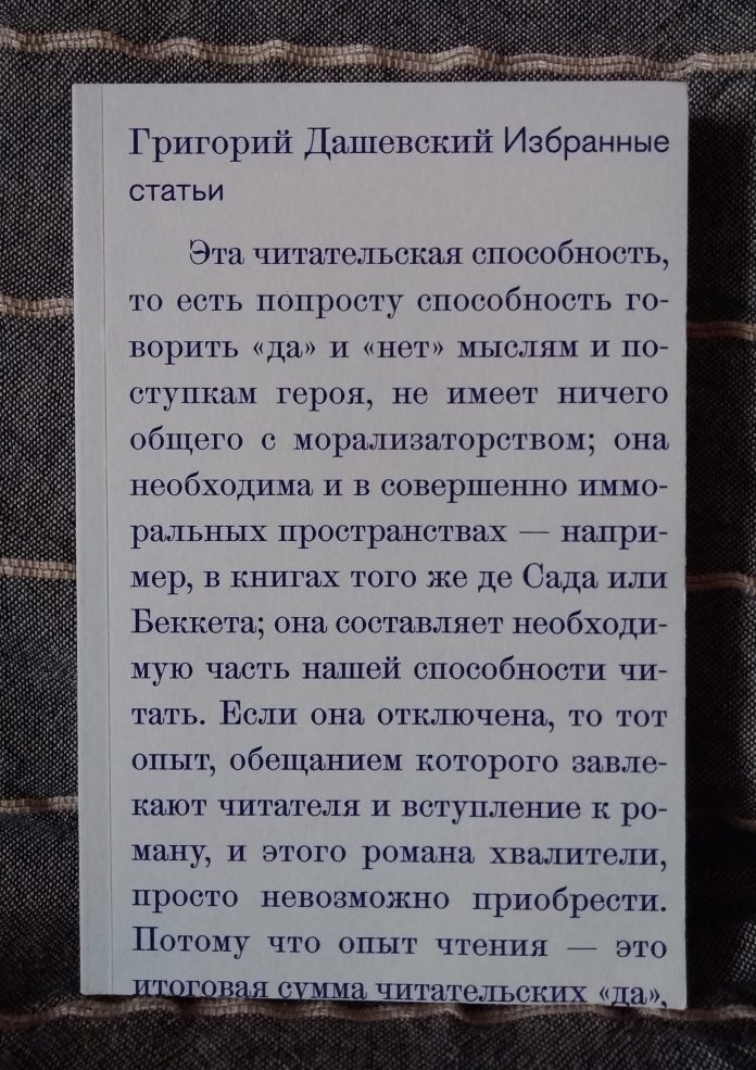 Григорий Дашевский. Избранные статьи