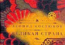 Леонид Костюков. Великая страна