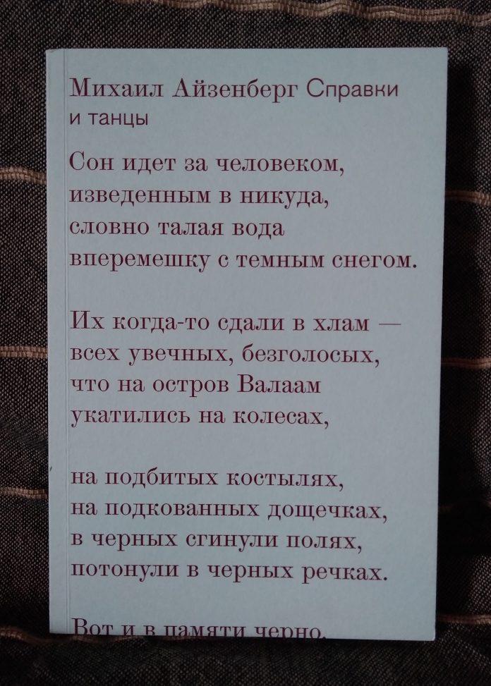 Михаил Айзенберг. Справки и танцы