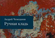 """Андрей Чемоданов. """"Ручная кладь"""""""