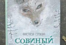 """Анастасия Строкина """"Совиный волк"""""""