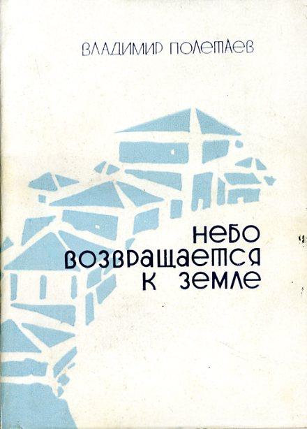 """Книга Владимира Полетаева """"Небо возвращается к земле"""". 1983 год. Журнал """"Формаслов"""""""