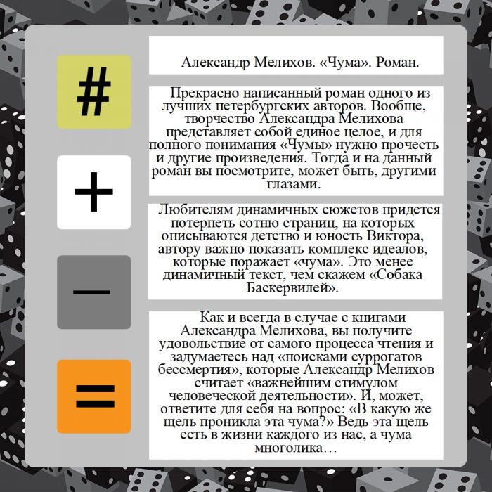 "Буквенный сок // Александр Мелихов. Журнал ""Формаслов"""