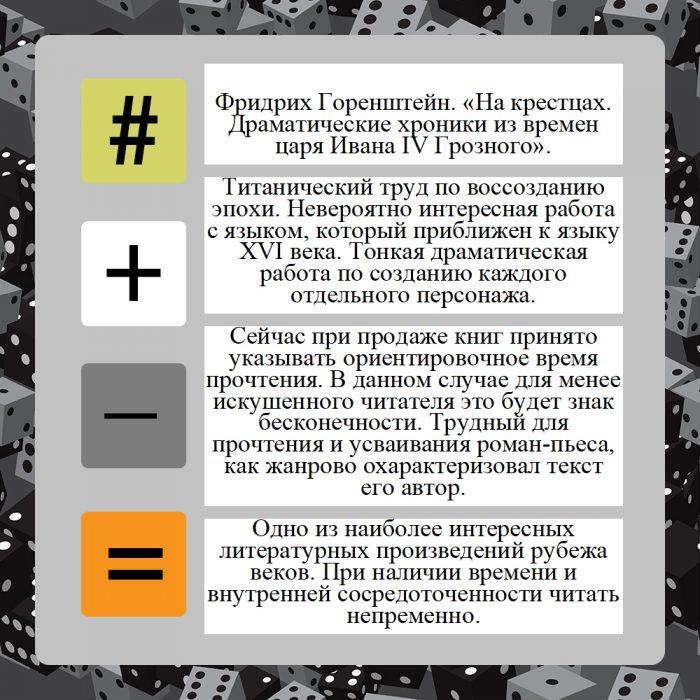 """Буквенный сок // Фридрих Горенштейн. Журнал """"Формаслов"""""""