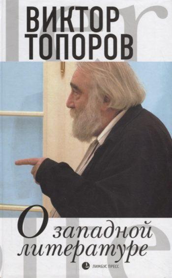 В. Топоров «О западной литературе». Обложка книги // Формаслов
