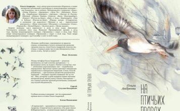 На птичьих правах. Поэтический сборник Ольги Андреевой // Формаслов