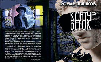 Роман Шишков. Контур веток // Формалов