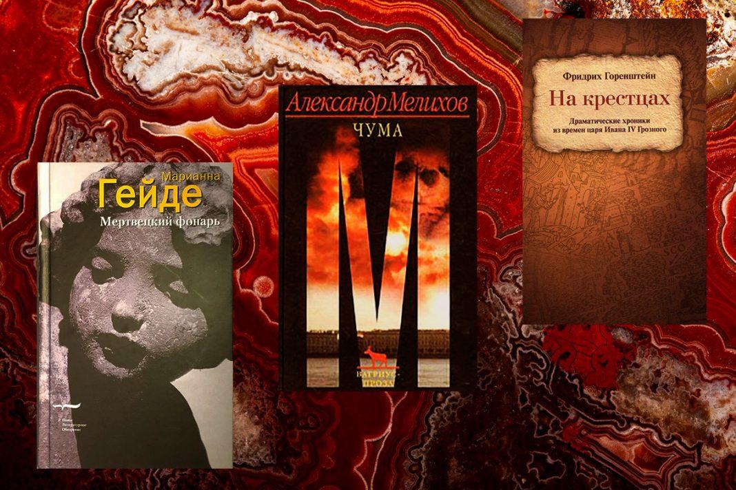 Буквенный сок // Гейде, Горенштейн, Мелихов. Журнал