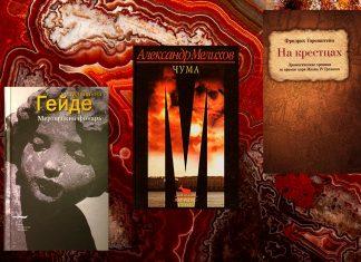 """Буквенный сок // Гейде, Горенштейн, Мелихов. Журнал """"Формаслов"""""""