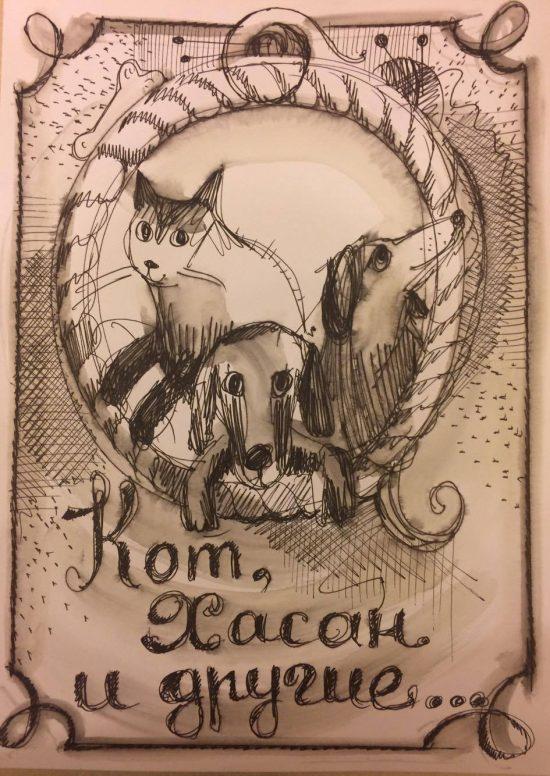 """Иллюстрации Татьяны Ратуш. Журнал """"Формаслов"""""""