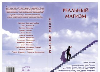 """Обложка сборника """"Реальный магизм"""" // Формаслов"""