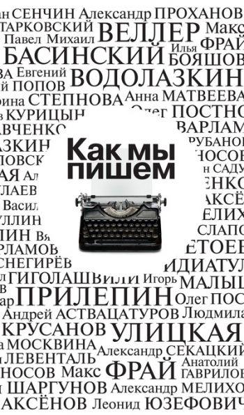 «Как мы пишем». Обложка книги // Формаслов