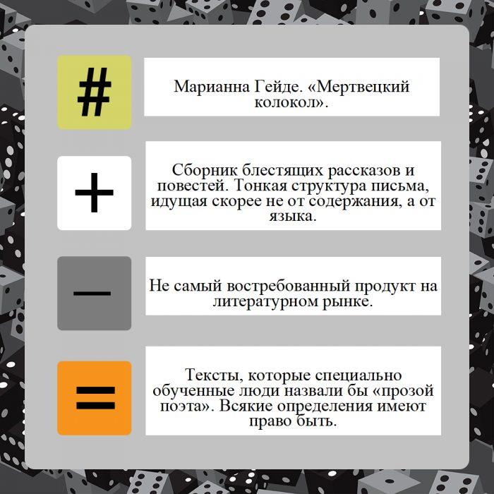 """Буквенный сок // Марианна Гейде. Журнал """"Формаслов"""""""