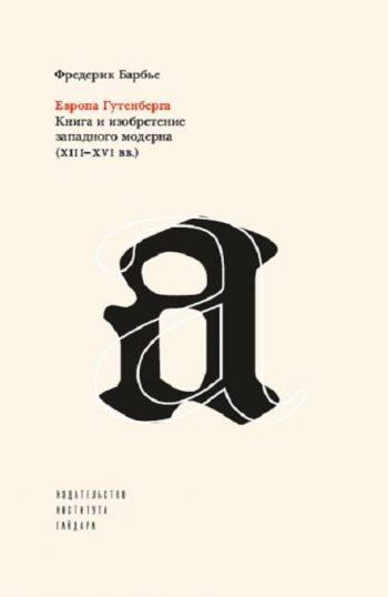 """Фредерика Барбье """"Европа Гуттенберга..."""". Обложка книги // Формаслов"""