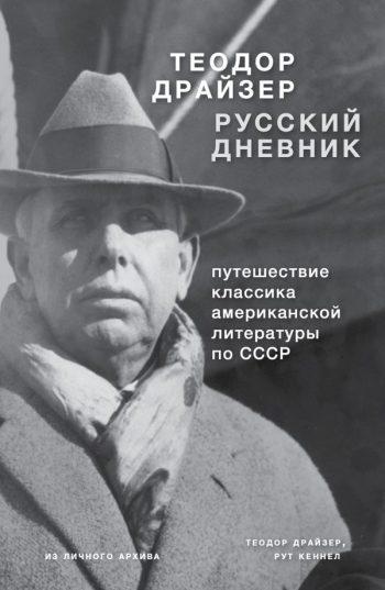 Т. Драйзер «Русский дневник». Обложка книги // Формаслов