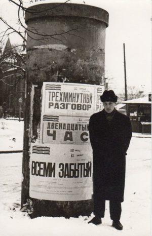 Олег Гриценко в молодости // Формаслов