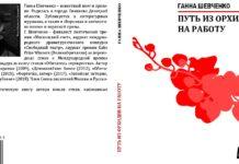 Ганна Шевченко «Путь из Орхидеи на работу» // Формаслов