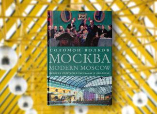 «Москва / Modern Moscow. История культуры в рассказах и диалогах» // Формаслов