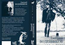 Дмитрий Воденников. Сны о Чуне // Формаслов