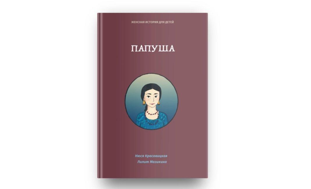 Папуша, рецензия на книгу // Формаслов