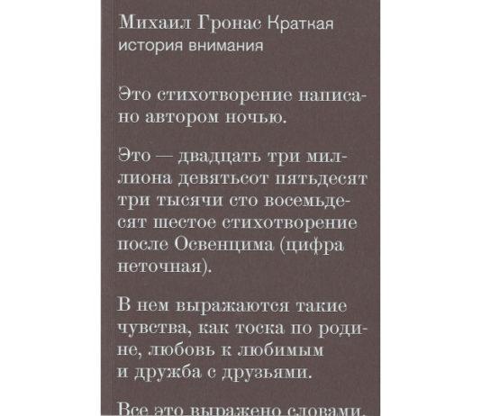 М. Гронас, Краткая история внимания // Формаслов