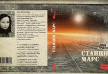 Анна Павловская, Станция Марс, рецензия // Формаслов