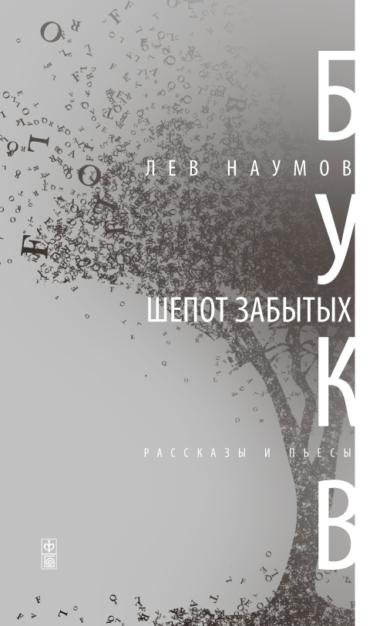 Лев Наумов. Шепот забытых букв // Формаслов