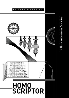 Обложка книги «Хомо Скриптор» Михаила Эпштейна. Журнал «Формаслов»
