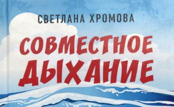 Светлана Хромова // Совместное дыхание