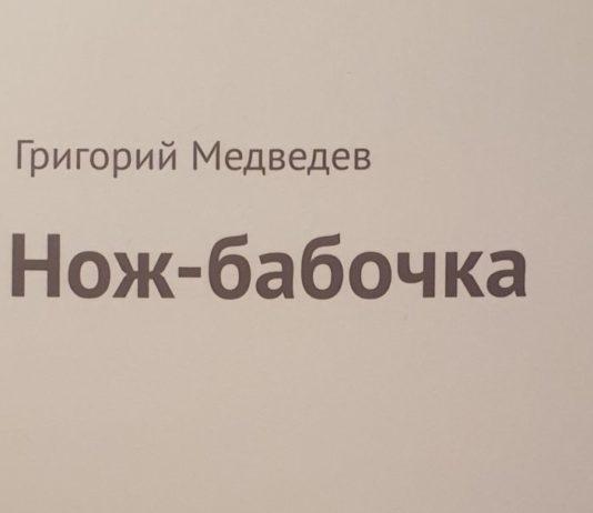 "Г. Медведев ""Нож-бабочка"" // Формаслов"