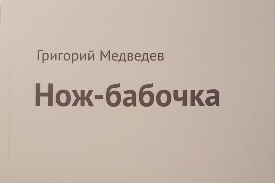 Г. Медведев