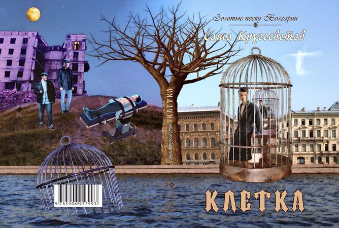 Обложка книги Саши Кругосветова