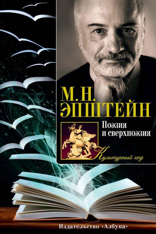 Обложка книги «Поэзия и сверхпоэзия» Михаила Эпштейна. Журнал «Формаслов»