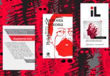 Буквенный сок // Губайловский, Рейфилд, Клюев. Журнал «Формаслов»