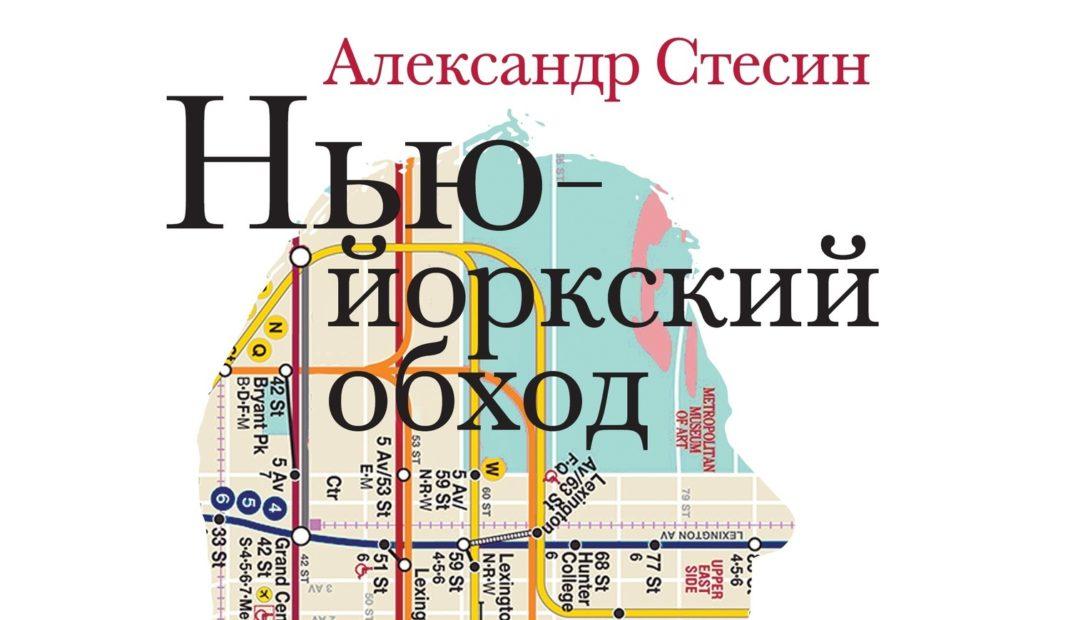 А. Стесин