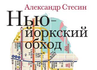 """А. Стесин """"Нью-йорский обход"""" // Формаслов"""