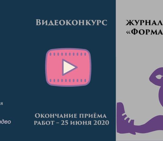Конкурс видеопоэзии журнала Формаслов