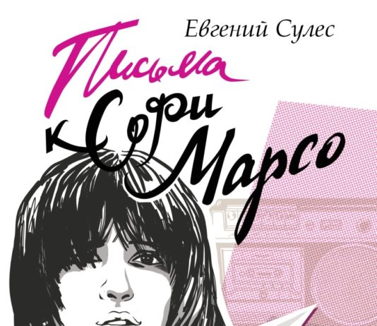 """Евгений Сулес. """"Письма к Софи Марсо"""" // Формаслов"""