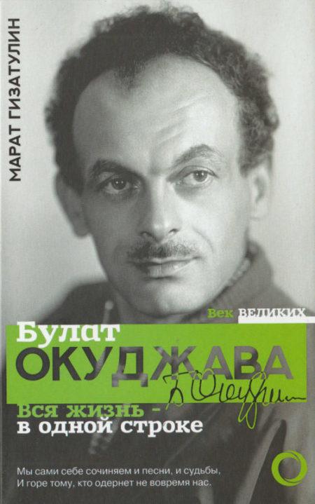 Обложка книги Марата Гизатулина «Булат Окуджава: Вся жизнь в одной строке» // Формаслов