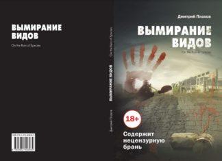 """Дмитрий Плахов """"Вымирание видов"""" // Формаслов"""