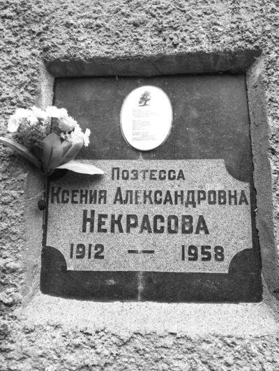 Могила Ксении Некрасовой // Формаслов