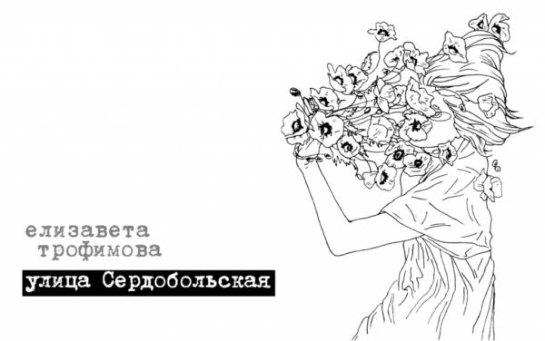 Елизавета Трофимова. Улица Сердобольская // Формаслов