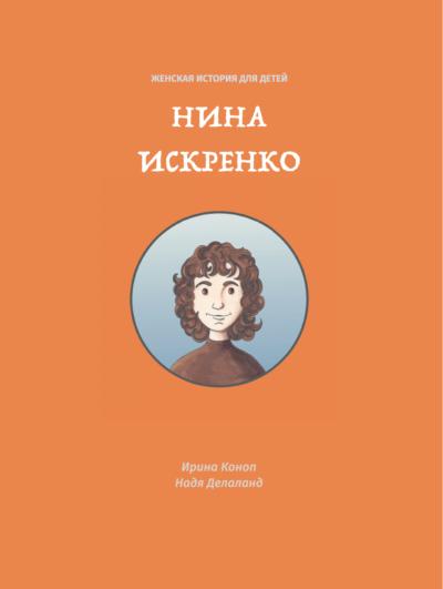 Обложка книги о Нине Искренко // Формаслов
