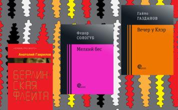 Буквенный сок // Гаврилов, Сологуб, Газданов. Журнал «Формаслов»