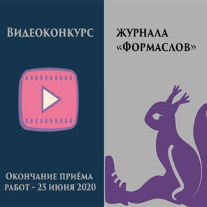 "Конкурс видеопоэзии журнала ""Формаслов"""
